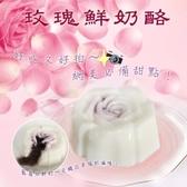 【南紡購物中心】【老爸ㄟ廚房】藍莓流心玫瑰鮮奶酪-40杯組