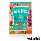 蔬暢輕飲 20mlx10包盒裝*Miaki*