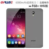 【官方福利品】G-PLUS F68+ (4G/64G)八核4G-LTE超長續航6080mAh大容量手機/中科版/無相機(內附保貼)
