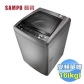 聲寶 SAMPO 16公斤變頻洗衣機 ES-HD16B(K1)
