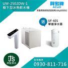 賀眾牌 UW-2502DW-1 櫥下型冰...