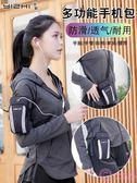 跑步手機臂包運動手機蘋果8x臂套男臂帶女手臂包通用手機包手腕包