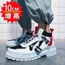 韓版增高男靴6cm休閒運動鞋8cm百搭隱形內增高馬丁靴10厘米男潮鞋 中秋降價
