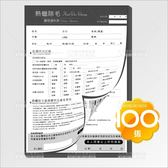 {睫老闆}熱蠟顧客資料表/雙面款(FB2)-100張[58191]