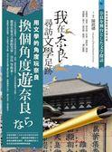 我在奈良尋訪文學足跡《帶你尋訪奈良風華絕代的文學地景》