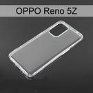【ACEICE】氣墊空壓透明軟殼 OPPO Reno 5Z (6.43吋)