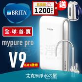 【送快煮壺】德國BRITA mypure pro V9 超微濾三階段過濾系統/淨水器 .保固二年