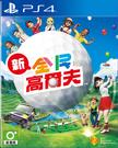 PS4 新全民高爾夫(中文版)...