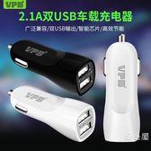 VPB車載充電器 鴨嘴雙USB車充適配器2.1A 蘋果7/6s手機通用 車載充電器批 限時八折嚴選鉅惠