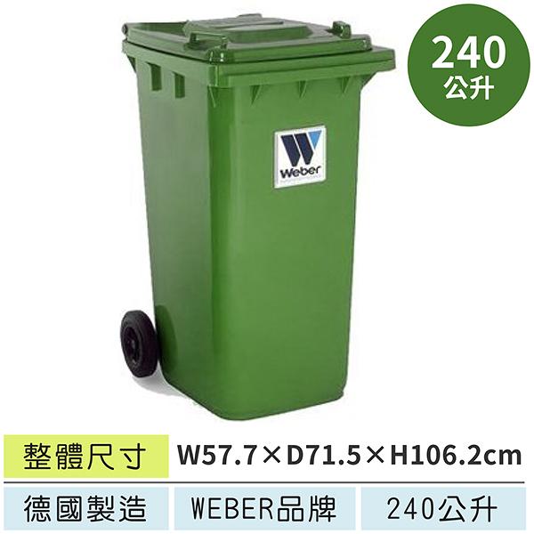 (德國進口WEBER)240公升二輪資源回收拖桶JGM240(綠)☆限量破盤下殺6折+分期零利率☆