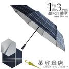 雨傘 陽傘 萊登傘 抗UV 防曬 超大傘面 可遮三人 123cm自動傘 銀膠 Leighton 藍白條紋