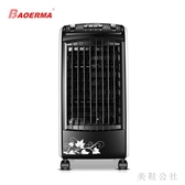 220V單冷空調扇氣扇加濕移動制冷器家用冷風扇冷風機水冷小空調CC3147『美鞋公社』