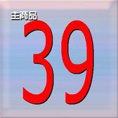 改主圖測試 39