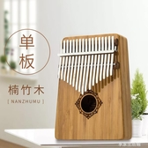 拇指琴17音卡林巴琴kalimba10音手指琴拇指鋼琴便攜式初學者樂器-享家生活館