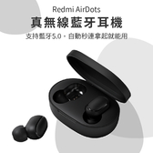 《真品非盜版》小米 紅米 Redmi AirDots 真無線藍牙耳機-黑色 藍芽5.0 續航力12H 語音操控