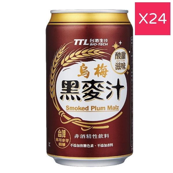 【台酒TTL】台酒烏梅黑麥汁(全素)-箱裝(24入)