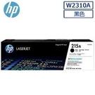 HP W2310A(215A)原廠黑色碳...