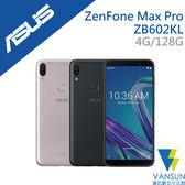 【贈16G記憶卡+觸控筆吊飾+立架】ASUS ZenFone Max Pro ZB602KL 4GB/128GB 6吋智慧型手機【葳訊數位生活館】