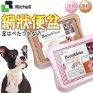 【培菓平價寵物網】 日本Richell》犬用平面網狀便盆48×35×4.5Hcm 可超取