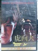 影音專賣店-Y88-029-正版DVD-電影【虎面人】-瑛士 哀川翔 夏菜