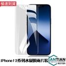 金剛水凝膜 2組入 iPhone 12 Pro Max 12mini 滿版 螢幕保護貼 高清 保護膜 自動修復 軟膜