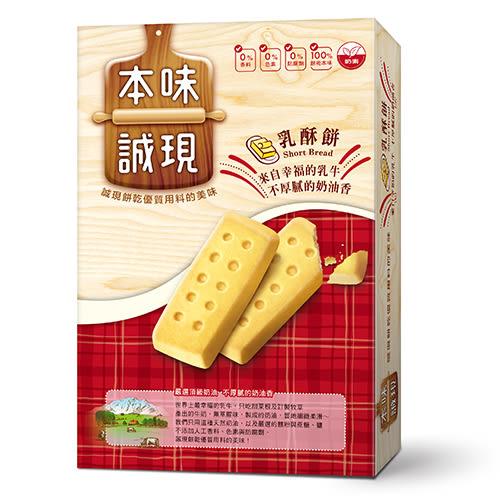 宏亞本味誠現乳酥餅136g【愛買】