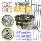 金德恩 美國製造 LIXIT鸚鵡鳥鼠兔類快鎖不鏽鋼飼料飲水餵食碗600cc