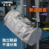健身包男女情侶運動訓練干濕分離旅行行李單肩手提斜跨圓筒籃球包 青木鋪子「快速出貨」