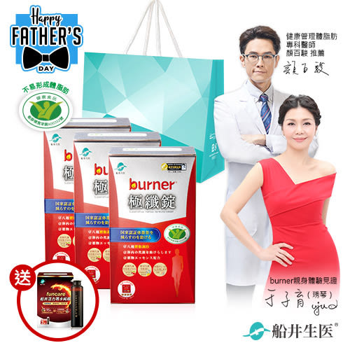 【父親節限定】burner倍熱 健字號極纖錠30日改造計劃組