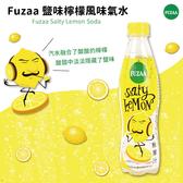 Fuzaa 鹽味檸檬風味汽水 360ml【櫻桃飾品】【31263】