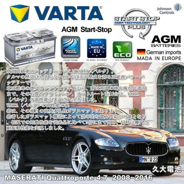 ✚久大電池❚ 德國 VARTA G14 AGM 95Ah MASERATI Quattroporte 2008~2016