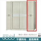 《固的家具GOOD》851-8-AV 雪...