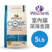 PetLand寵物樂園Wellness-Core無穀系列-室內貓-頂級深海 / 5磅 貓飼料