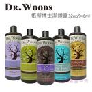Dr.Woods 伍斯博士 潔顏沐浴露系列 非洲黑皂 / Castile Soap 32oz / 946m【彤彤小舖】