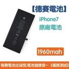 送5大好禮【含稅發票】iPhone7 原廠德賽電池 iPhone 7 原廠電池 1960mAh