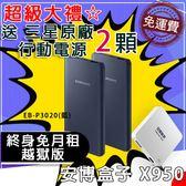 免運費【送三星行動電源2顆】安博盒子 UPRO2 X950 越獄版,一堆無價值贈品不抵【原廠行動電源】