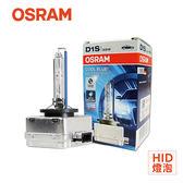 【旭益汽車百貨】OSRAM 66140CBA D1S/ 6000K