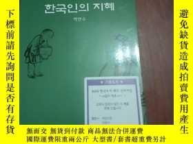 二手書博民逛書店罕見陽明學理解(韓文版),Y6605 樸連洙 出版1971