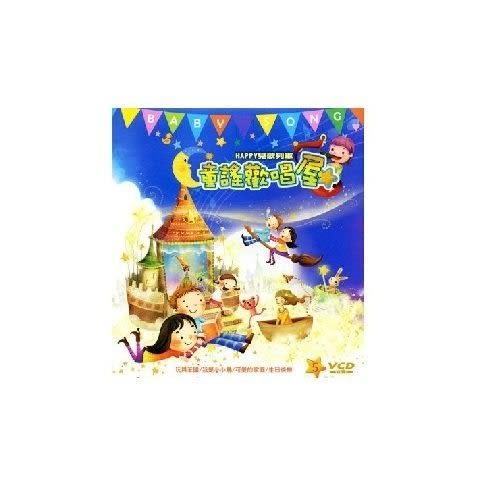 HAPPY兒歌列車-童謠歡唱屋 VCD (購潮8)