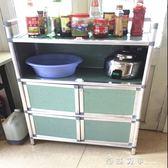 簡易鋁合金碗櫃廚房櫃不生繡餐邊櫃茶水櫃儲物櫃酒櫃灶台櫃收納櫃  西城故事