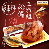 【拜拜三牲組】蔗香燻雞.蔗香三層肉.紅燒炸鱸魚
