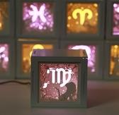 12星座紙雕3D小夜燈DIY桌面LED小臺燈520生日禮物表白送女生朋友   汪喵百貨
