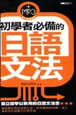 初學者必備的日語文法(50k附MP3)