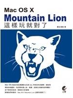 二手書博民逛書店《Mac OS X Mountain Lion 這樣玩就對了》