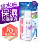 【雪芙蘭】超水感 清爽保濕 SPF50+防曬噴霧 50g