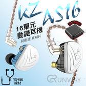 官方授權 KZ AS16 動鐵耳機 十六單元 帶麥款 高音質監聽級降噪發燒 HiFi 耳機 可更換升級線