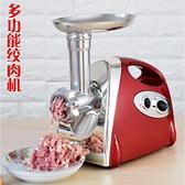 現貨 110V絞肉機家用電動灌腸機小型多功能全自動灌香腸絞肉碎辣椒蒜泥切菜切片機
