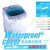 【優の生活大師】加大通用型洗衣機防塵套/掀式/S9187