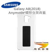 SAMSUNG Galaxy A8(2018) Anymode 原廠環形立架背蓋