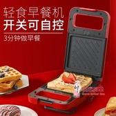 三明治機 早餐機輕食機面包機壓邊多功能吐司壓烤機華夫餅機T 交換禮物